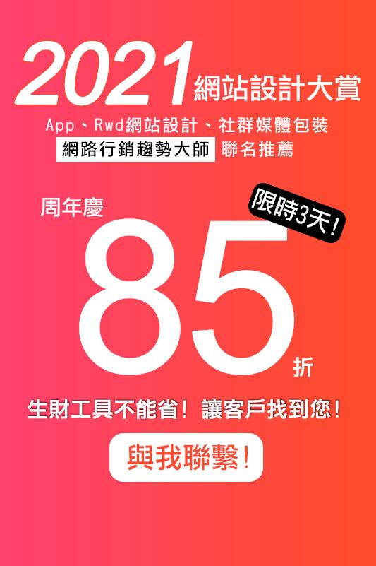 2021網路行銷大賞高雄網頁設計
